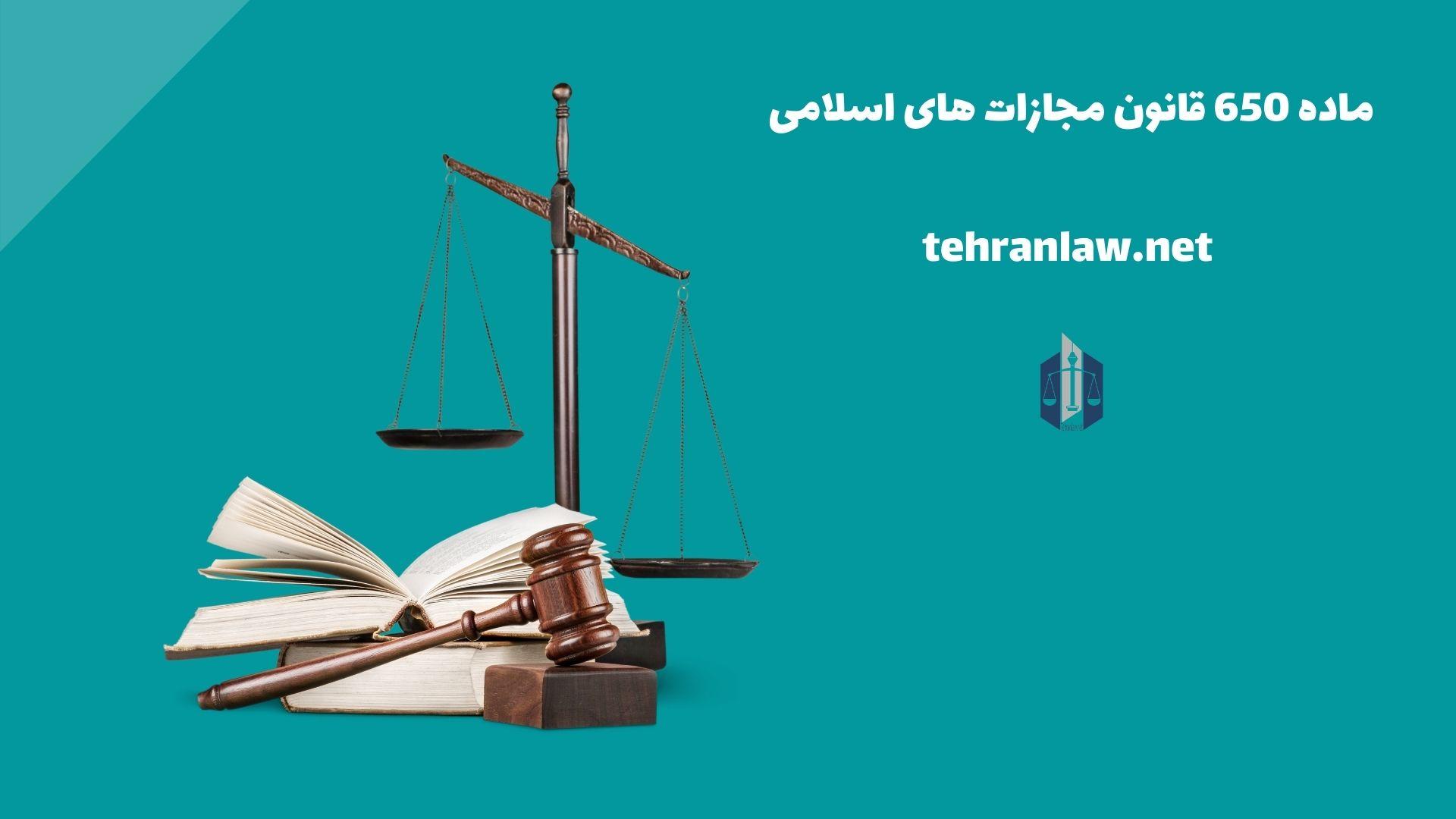 ماده 650 قانون مجازات های اسلامی