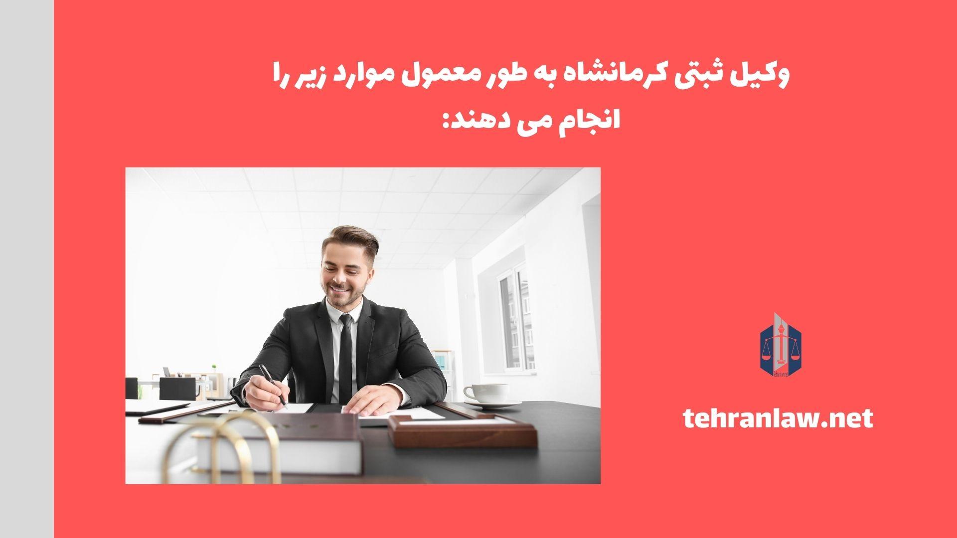 وکیل ثبتی کرمانشاه به طور معمول موارد زیر را انجام می دهند: