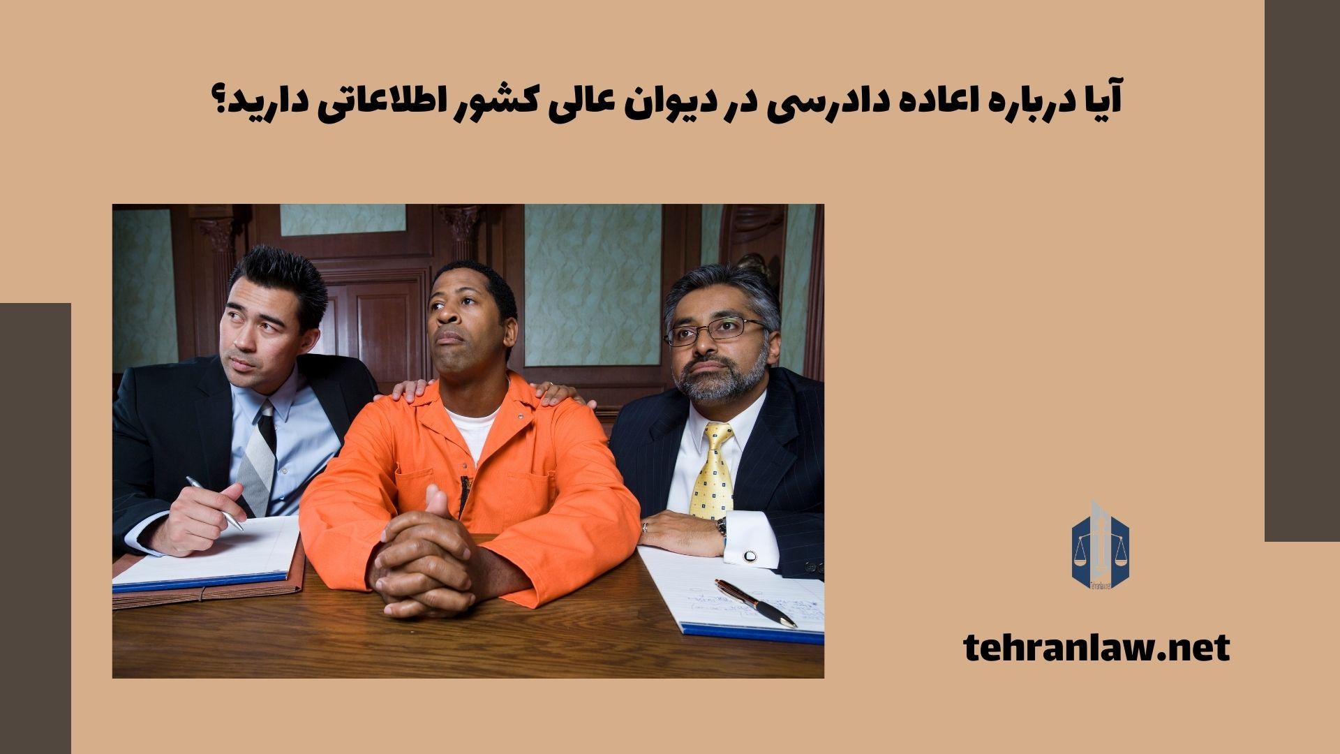 آیا درباره اعاده دادرسی در دیوان عالی کشور اطلاعاتی دارید؟