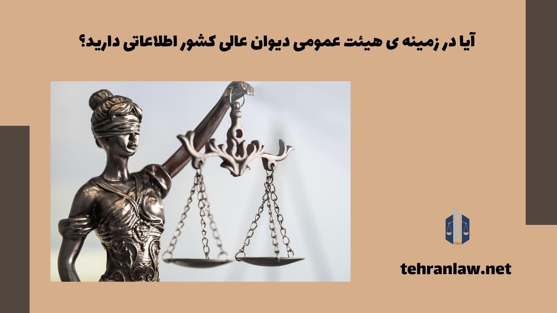 آیا در زمینه ی هیئت عمومی دیوان عالی کشور اطلاعاتی دارید؟