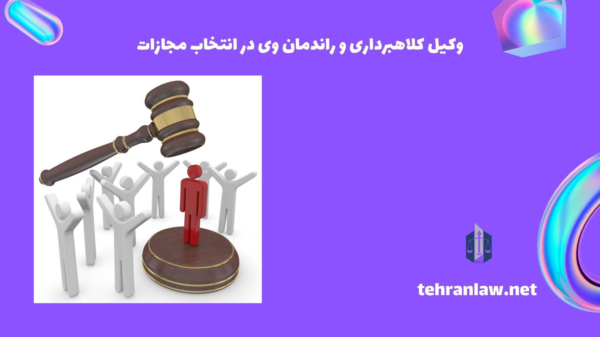 وکیل کلاهبرداری و راندمان وی در انتخاب مجازات
