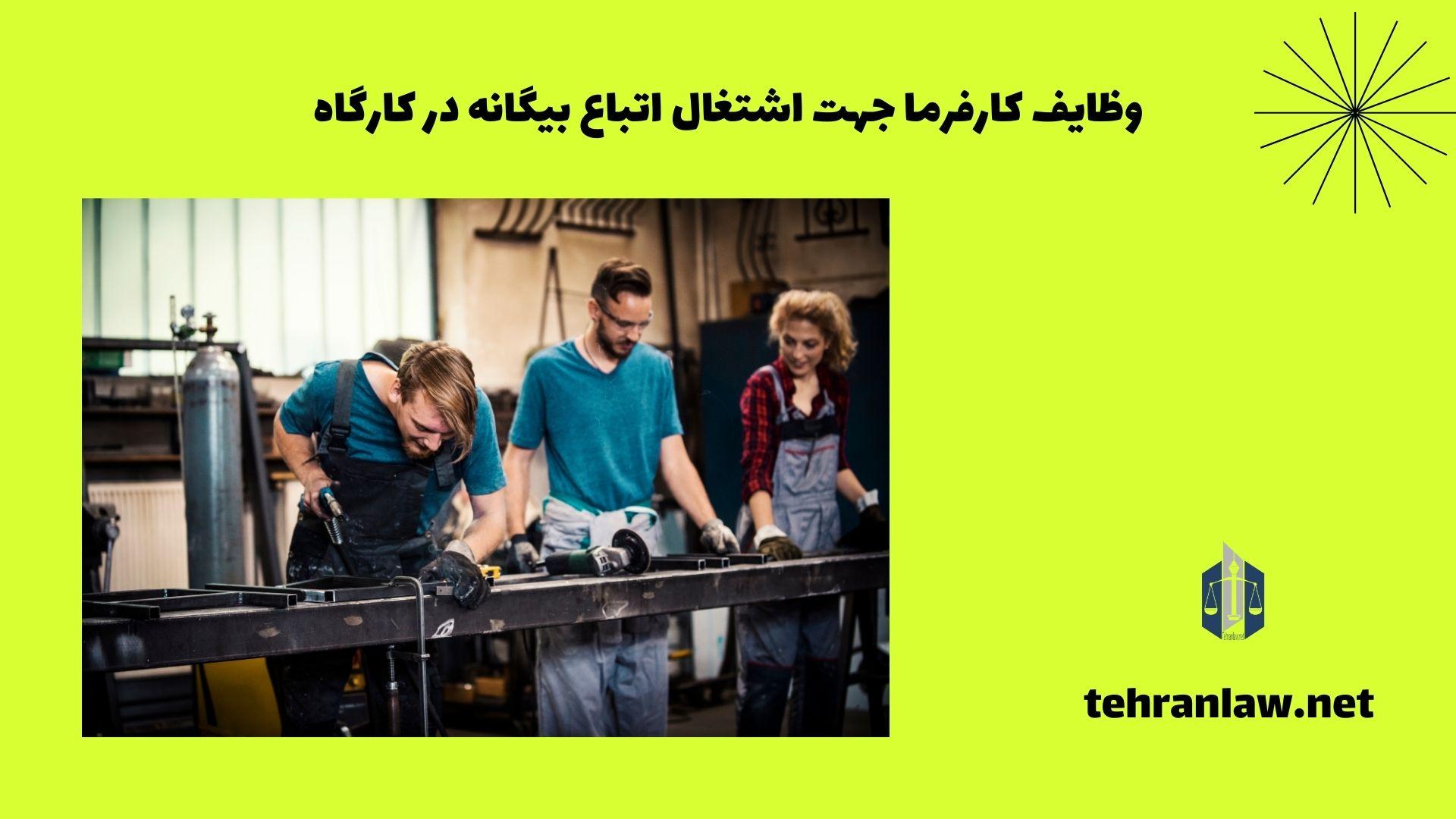 وظایف کارفرما جهت اشتغال اتباع بیگانه در کارگاه