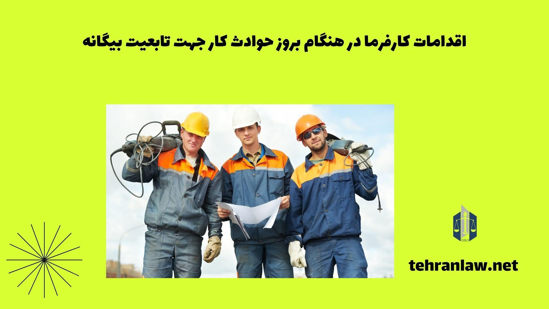 اقدامات کارفرما در هنگام بروز حوادث کار برای تابعیت بیگانه