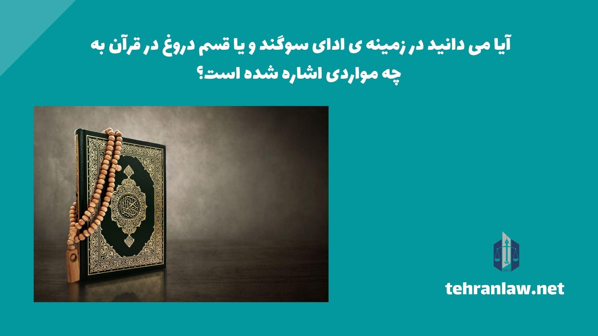 آیا می دانید که در زمینه ی ادای سوگند و یا قسم دروغ در قرآن به چه مواردی اشاره شده است؟