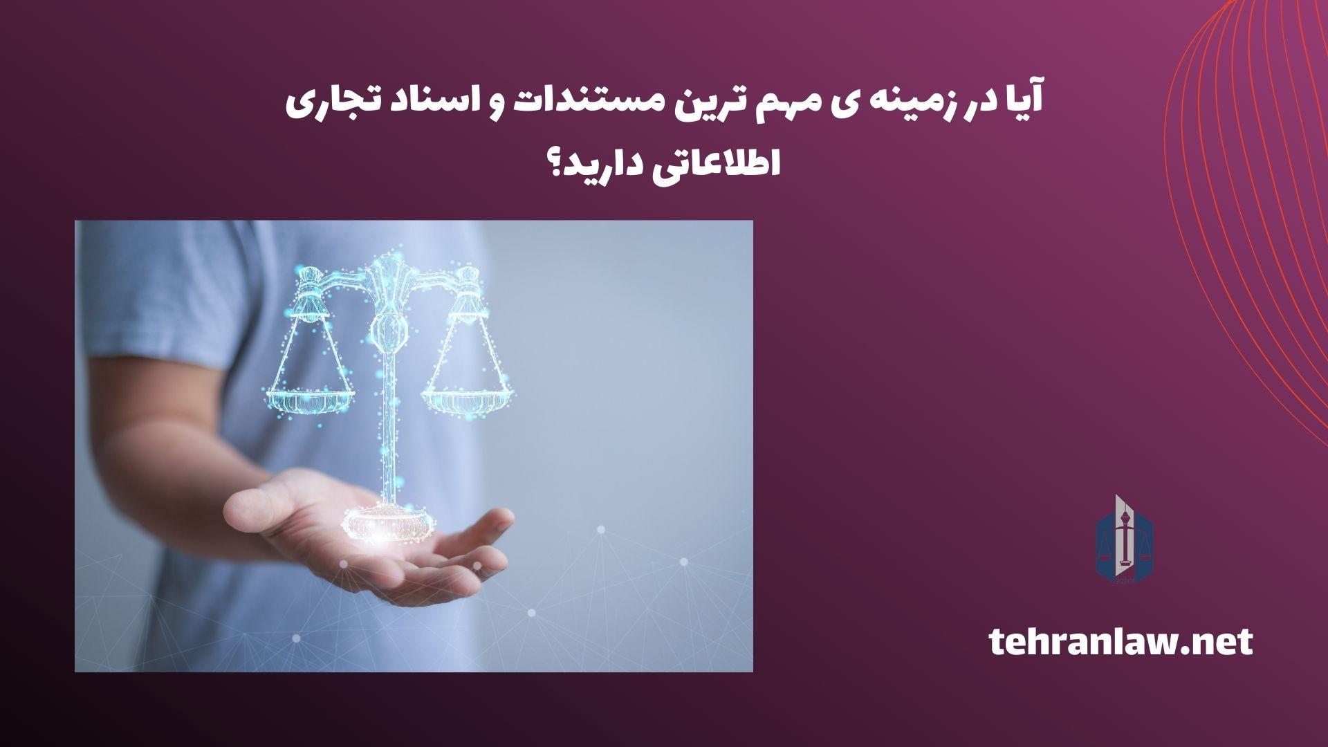 آیا در زمینه ی مهم ترین مستندات و اسناد تجاری اطلاعاتی دارید؟