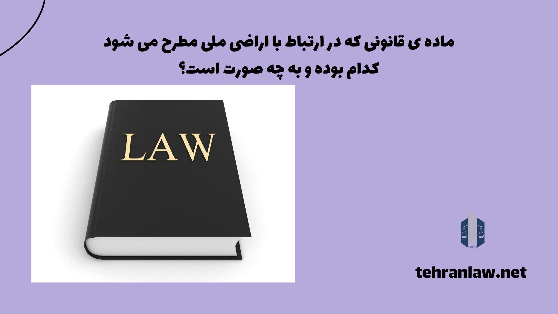 ماده ی قانونی که در ارتباط با اراضی ملی مطرح می شود، کدام بوده و به چه صورت است؟