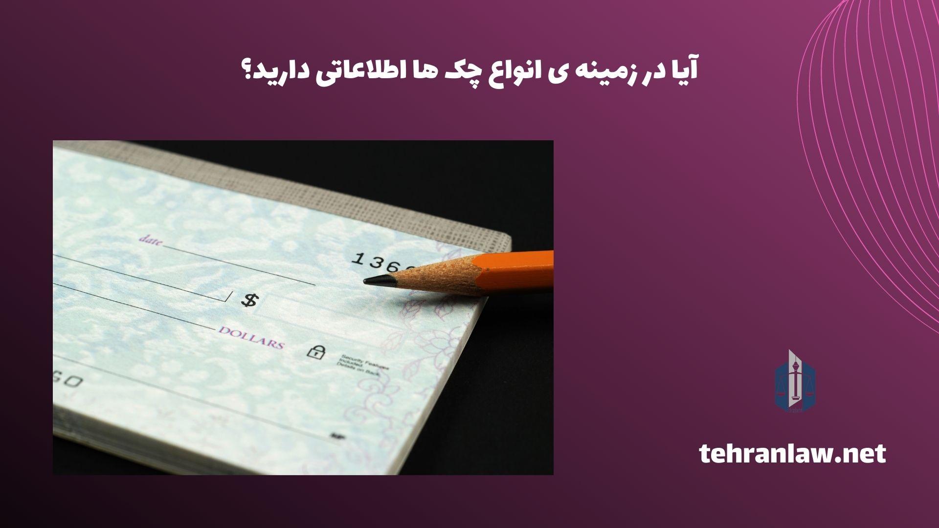 آیا در زمینه ی انواع چک ها اطلاعاتی دارید؟