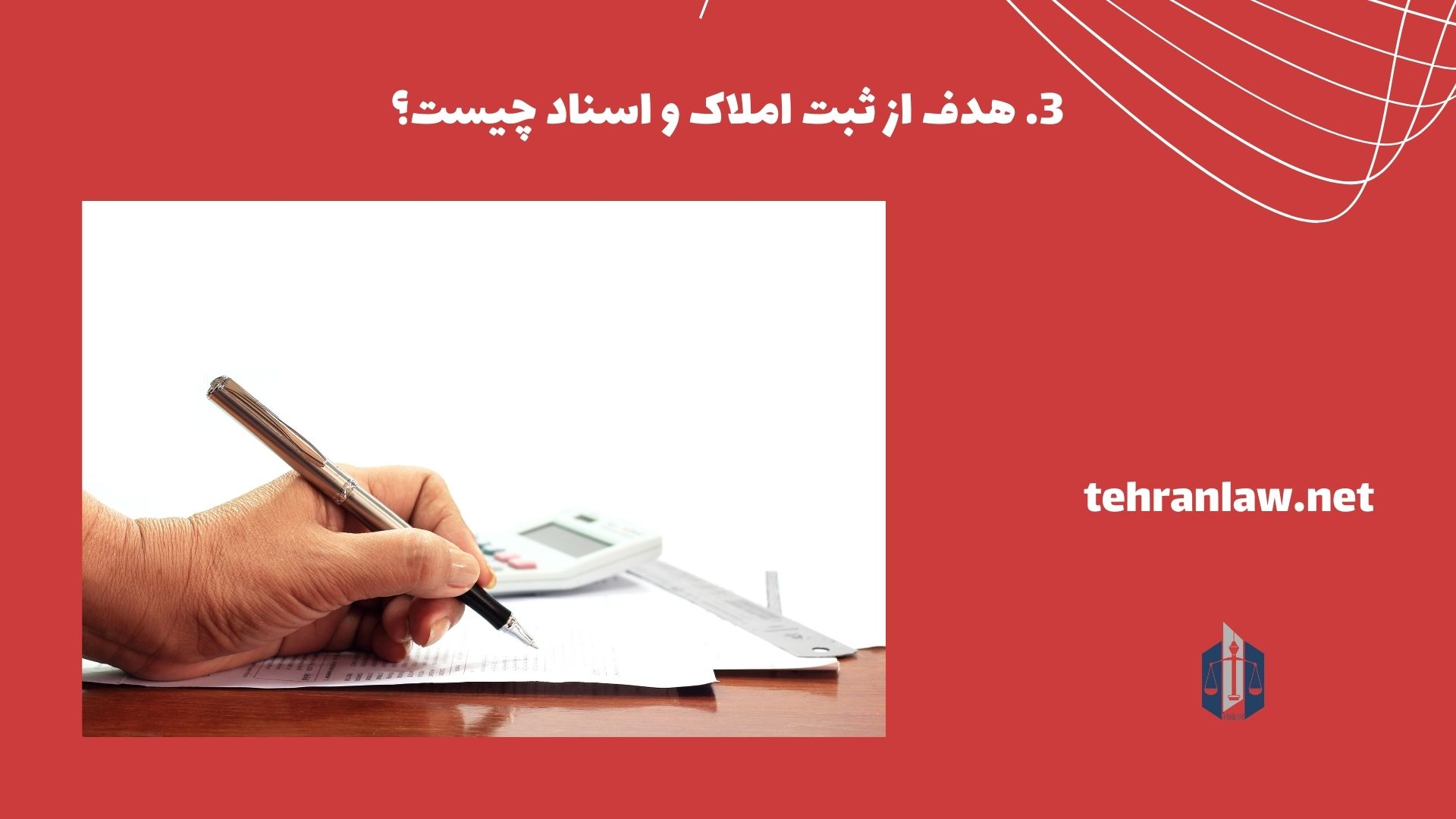 هدف از ثبت املاک و اسناد چیست؟