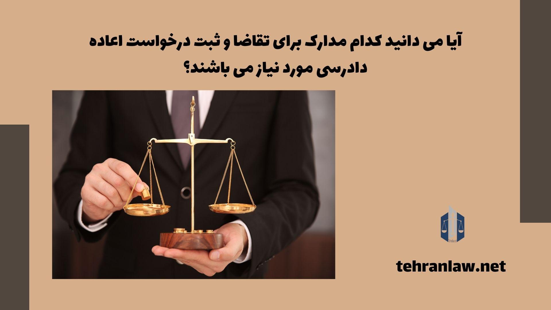 آیا می دانید که کدام مدارک برای تقاضا و ثبت درخواست اعاده دادرسی مورد نیاز می باشند؟