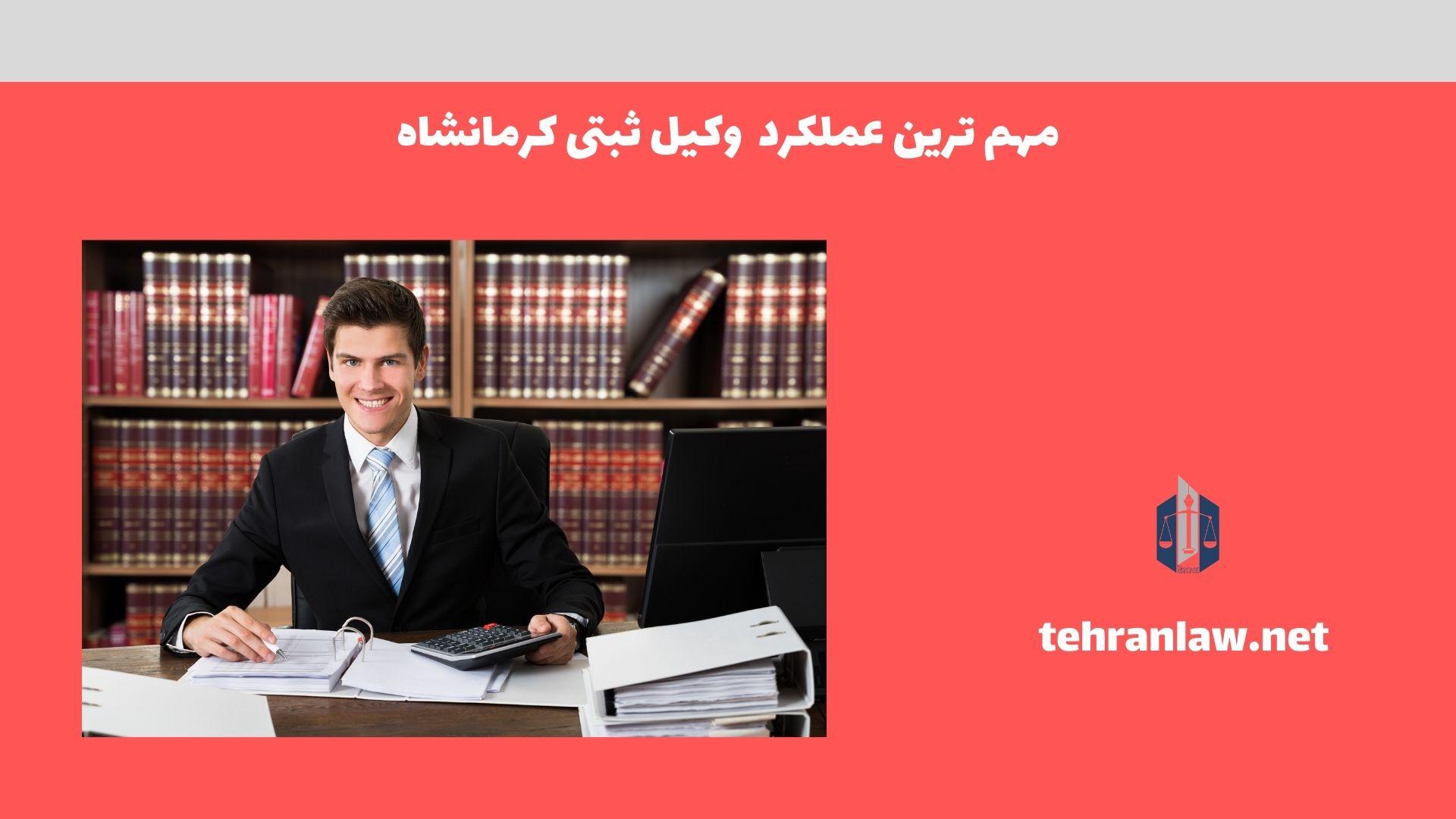 مهم ترین عملکرد وکیل ثبتی کرمانشاه