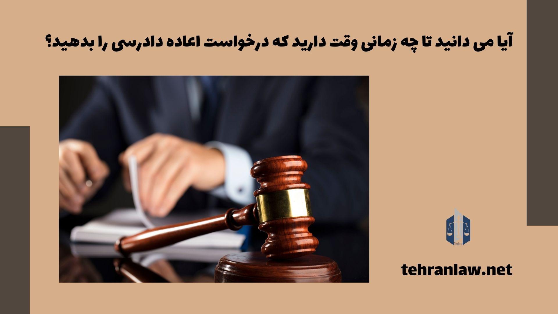 آیا می دانید، تا چه زمانی وقت دارید که درخواست اعاده دادرسی را بدهید؟