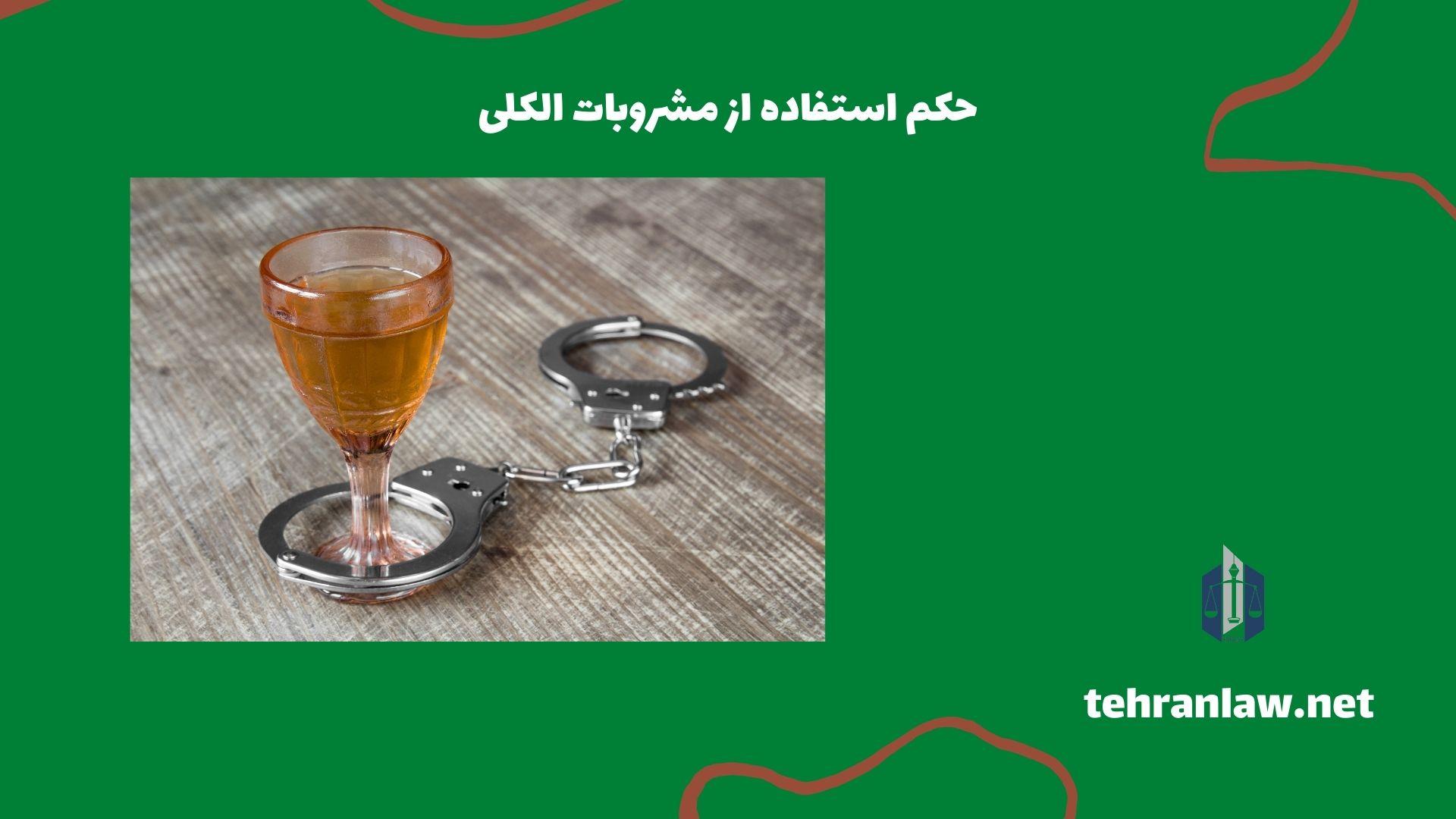 حکم استفاده از مشروبات الکلی