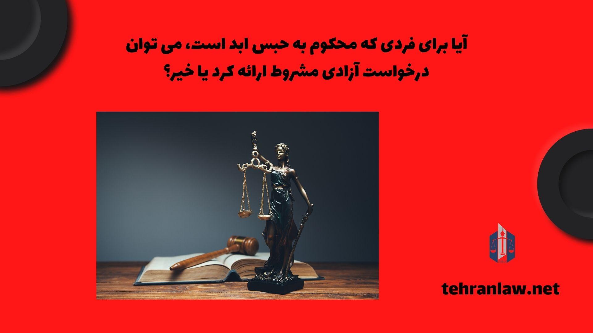 آیا برای فردی که محکوم به حبس ابد است، می توان درخواست آزادی مشروط ارائه کرد یا خیر؟