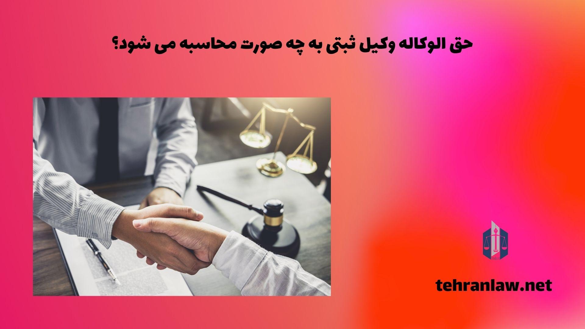 حق الوکاله وکیل ثبتی به چه صورت محاسبه می شود؟