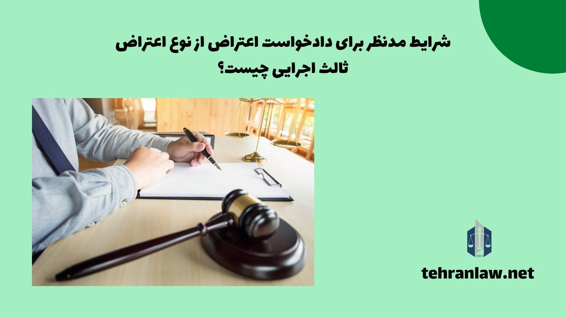 شرایط مد نظر برای دادخواست اعتراض از نوع اعتراض ثالث اجرایی چیست؟