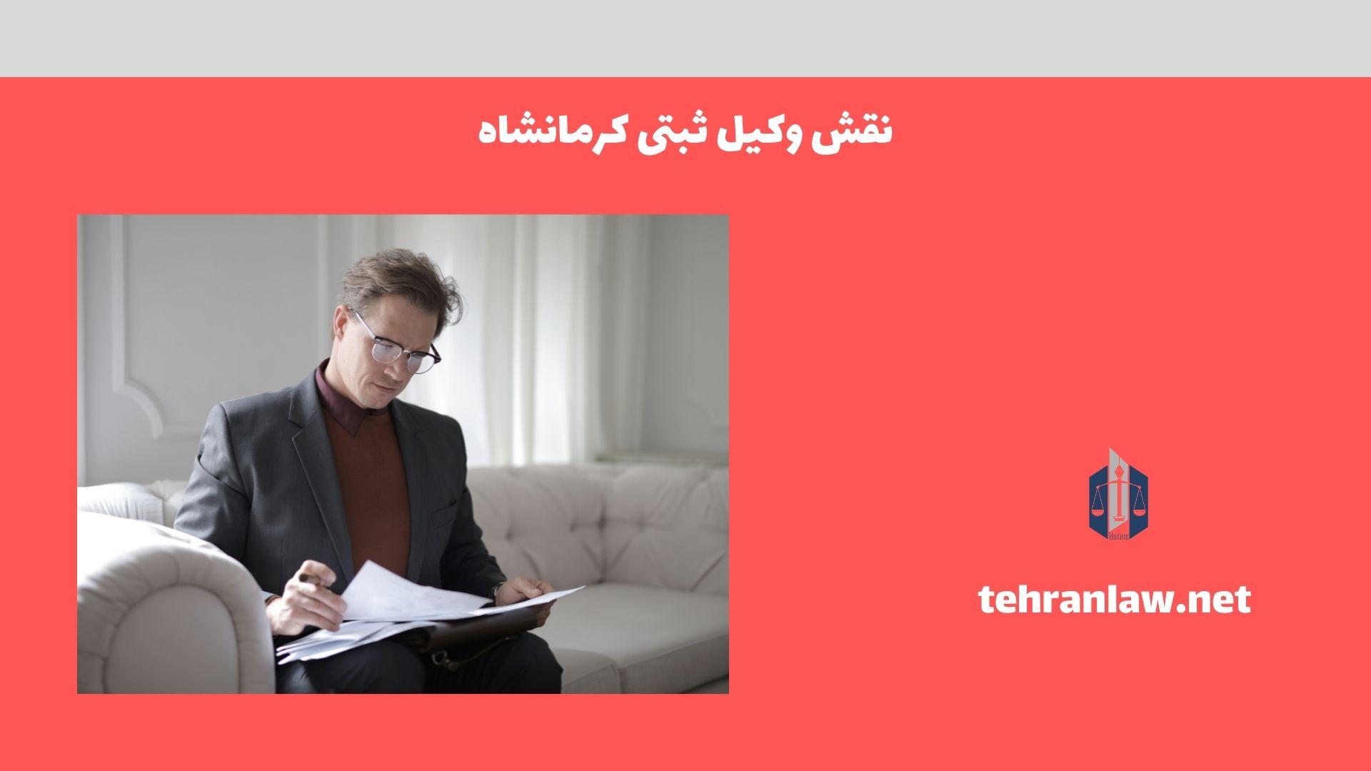 نقش وکیل ثبتی کرمانشاه