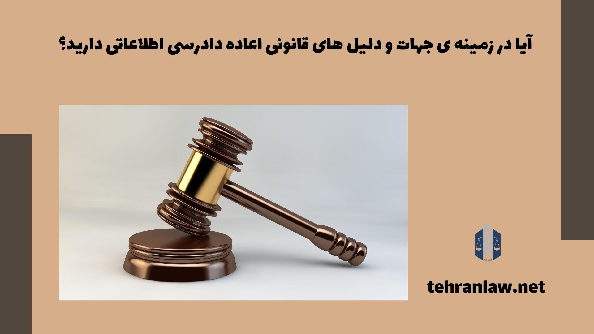 آیا در زمینه ی جهات و دلیل های قانونی اعاده دادرسی اطلاعاتی دارید؟