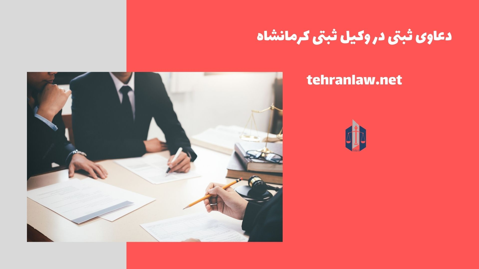دعاوی ثبتی در وکیل ثبتی کرمانشاه