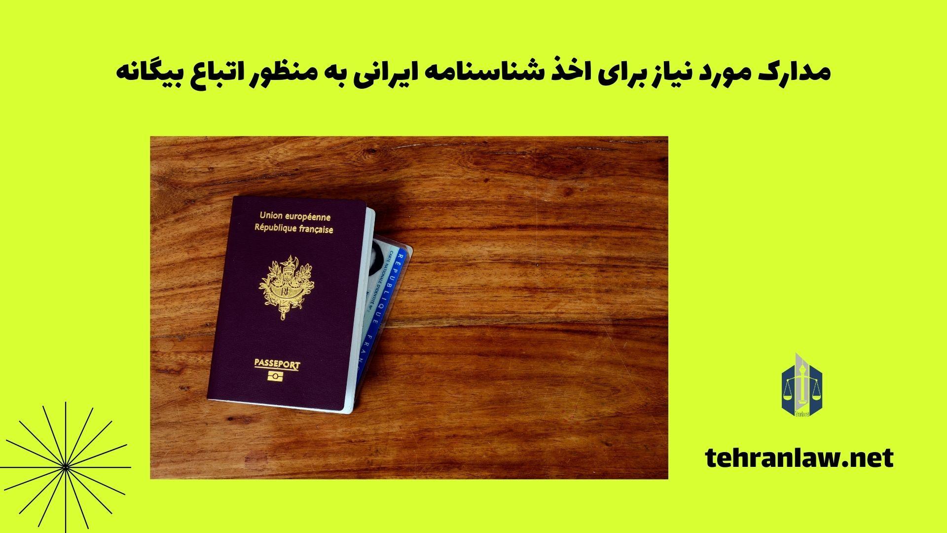 مدارک مورد نیاز برای اخذ شناسنامه ایرانی به منظور اتباع بیگانه