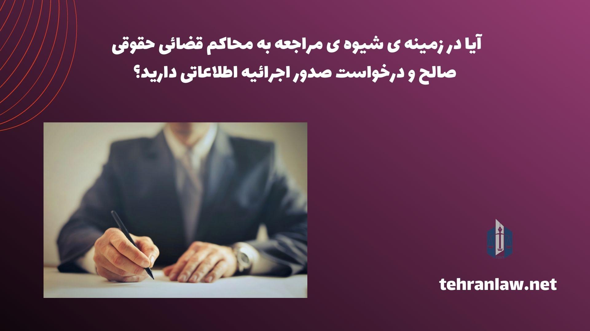 آیا در زمینه ی شیوه ی مراجعه به محاکم قضائی حقوقی صالح و درخواست صدور اجرائیه اطلاعاتی دارید؟