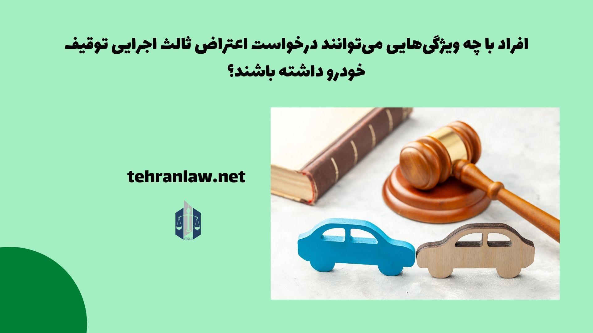 افراد با چه ویژگیهایی میتوانند درخواست اعتراض ثالث اجرایی توقیف خودرو داشته باشند؟