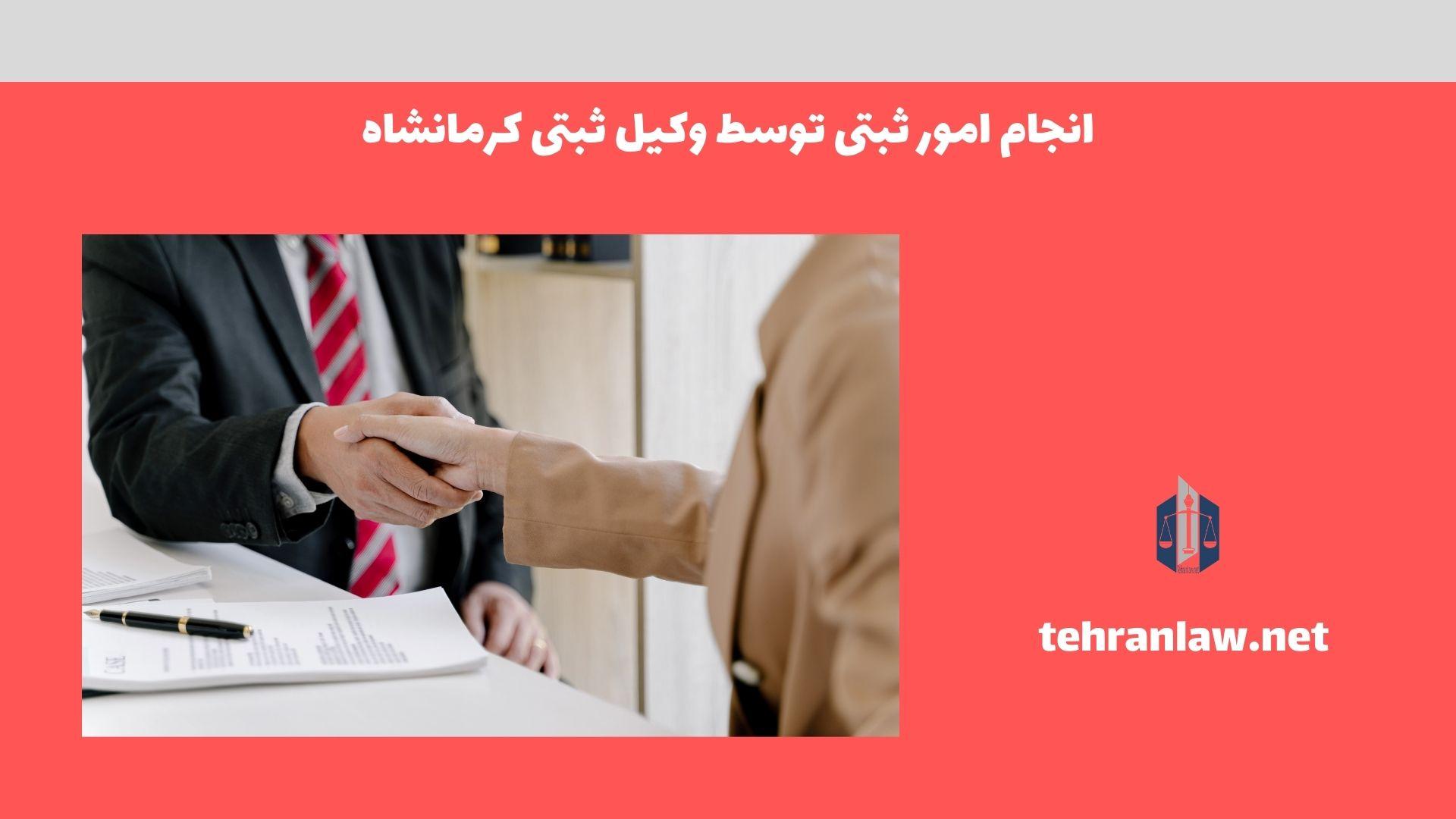 انجام امور ثبتی توسط وکیل ثبتی کرمانشاه