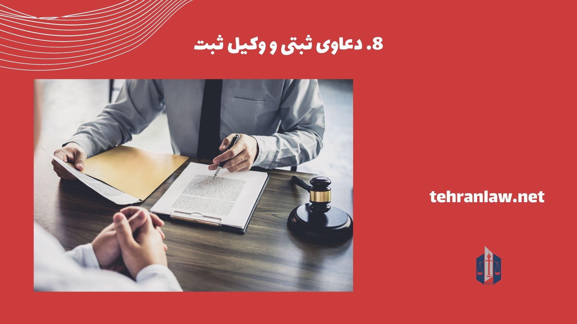 دعاوی ثبتی و وکیل ثبت
