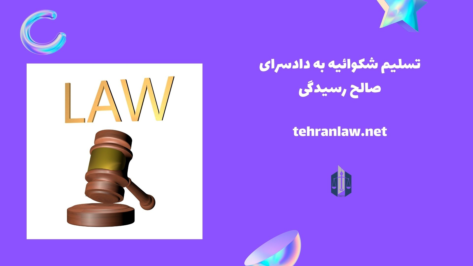 تسلیم شکوائیه به دادسرای صالح رسیدگی
