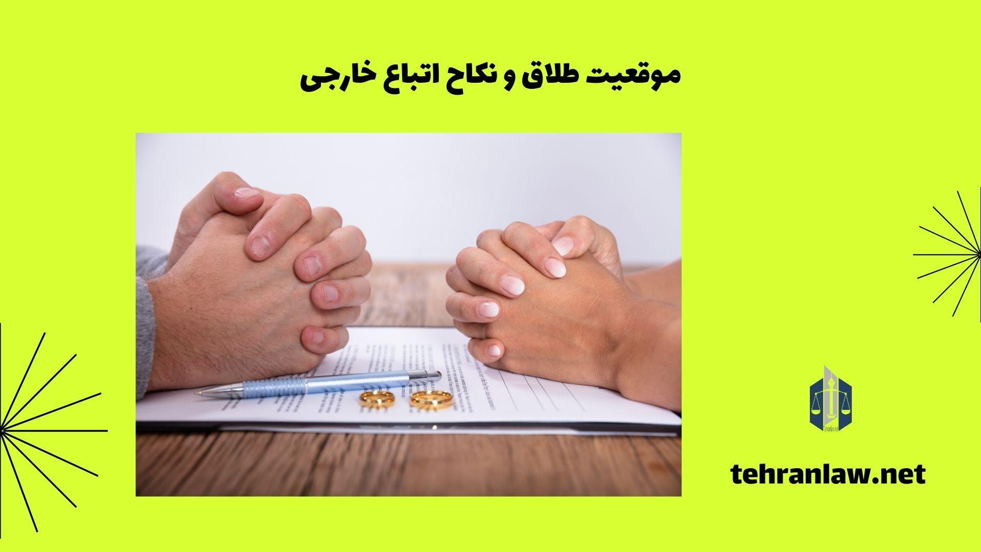 موقعیت طلاق و نکاح اتباع خارجی