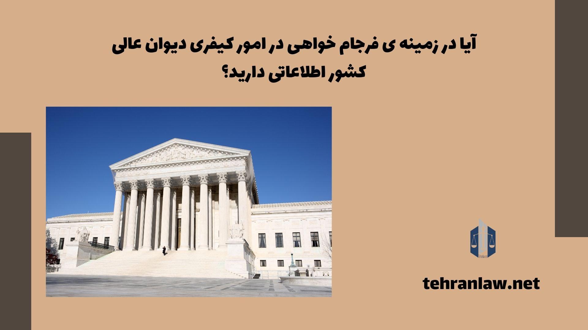 آیا در زمینه ی فرجام خواهی در امور کیفری دیوان عالی کشور اطلاعاتی دارید؟