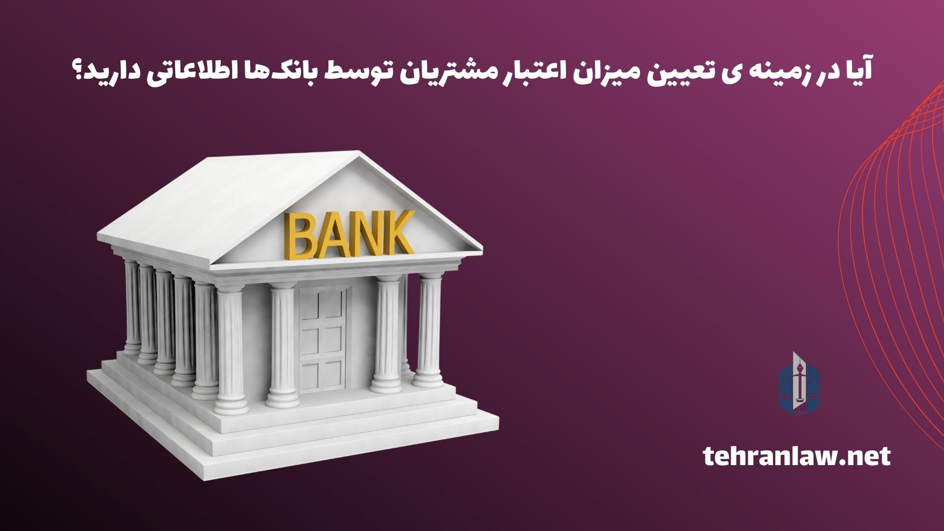 آیا در زمینه ی تعیین میزان اعتبار مشتریان توسط بانک ها اطلاعاتی دارید؟
