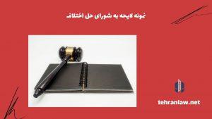 نمونه لایحه به شورای حل اختلاف
