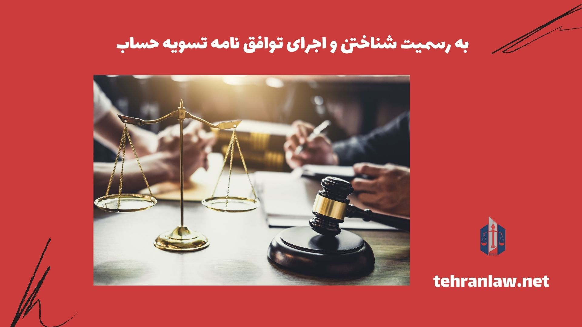 به رسمیت شناختن و اجرای توافق نامه تسویه حساب