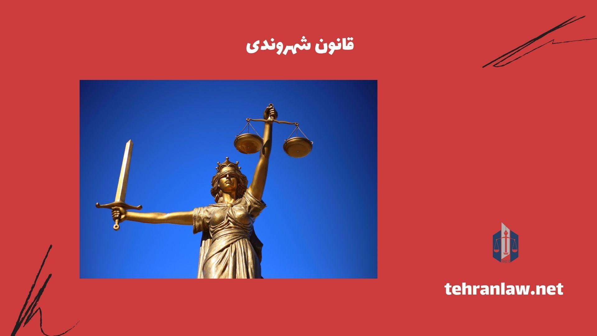 قانون شهروندی