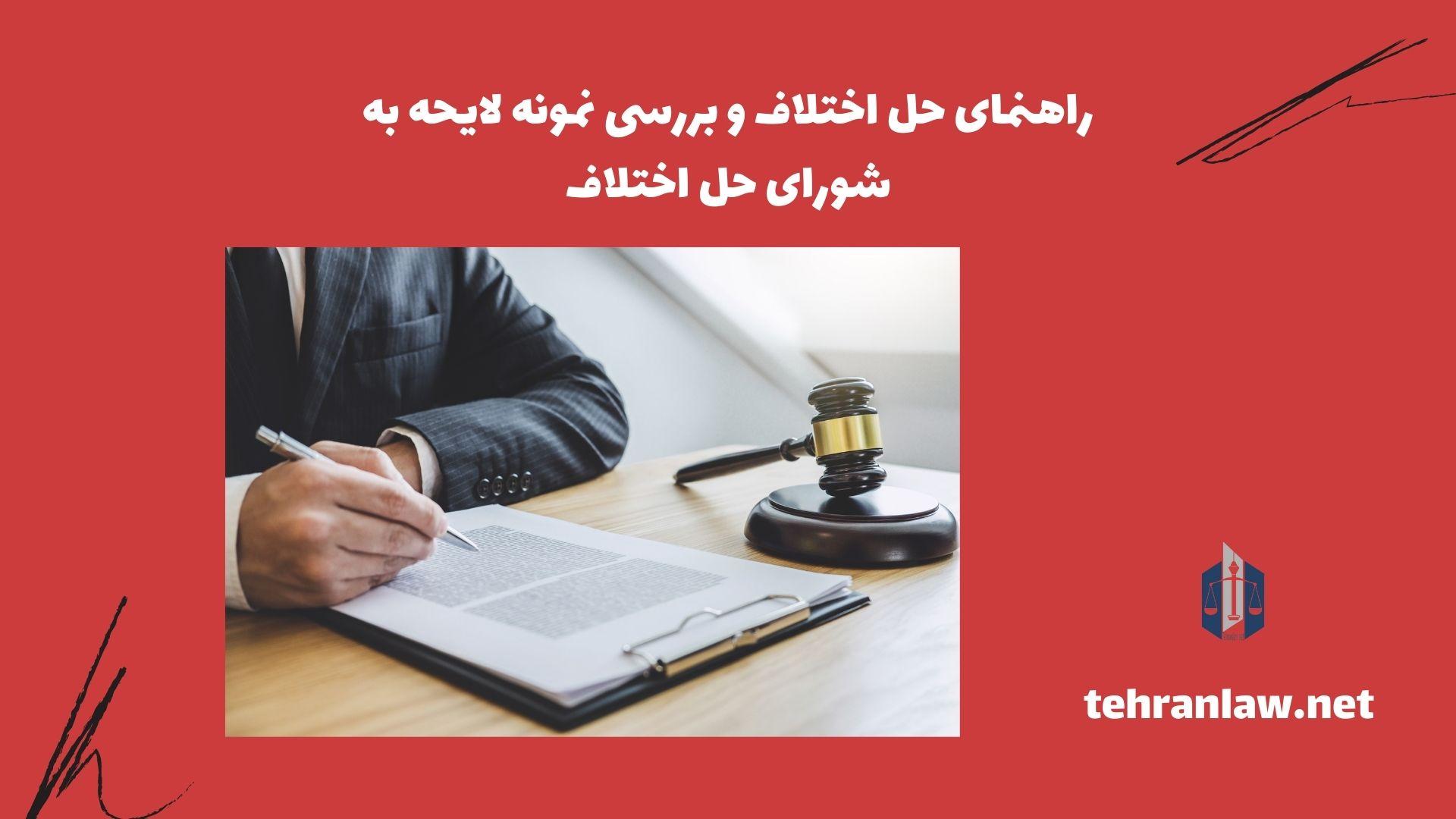 راهنمای حل اختلاف و بررسی نمونه لایحه به شورای حل اختلاف