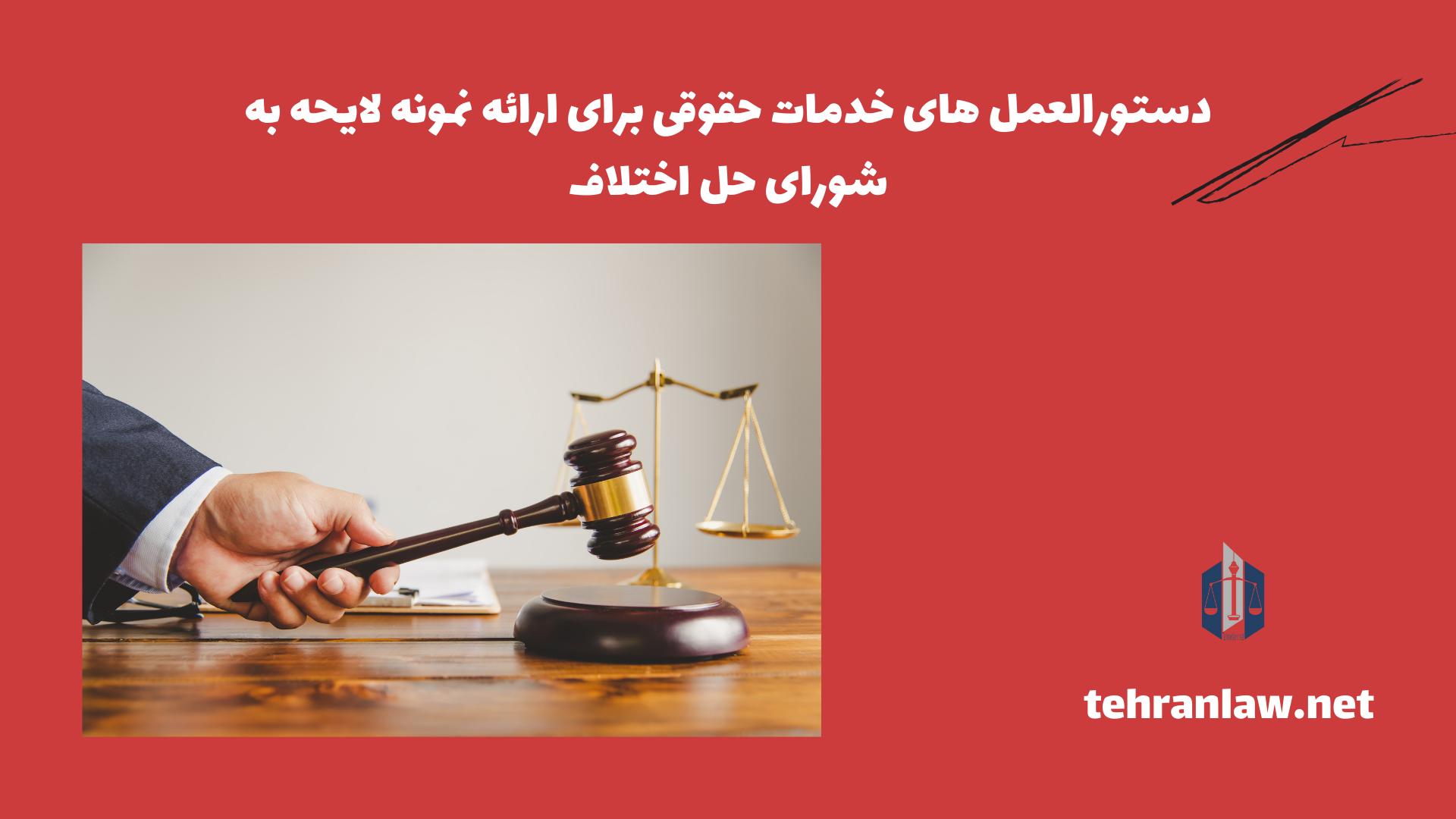 دستورالعمل های خدمات حقوقی برای ارائه نمونه لایحه به شورای حل اختلاف