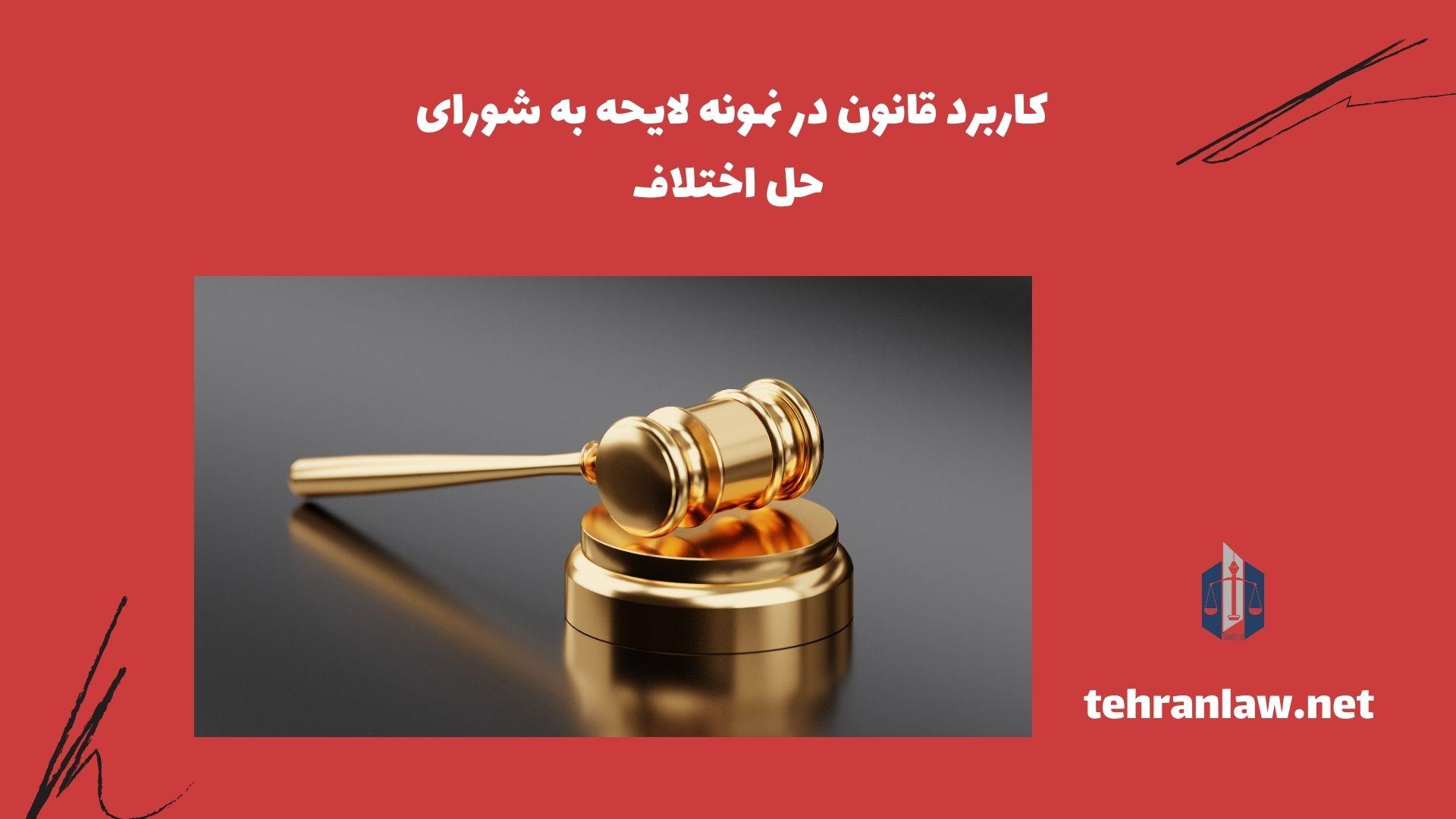 کاربرد قانون در نمونه لایحه به شورای حل اختلاف