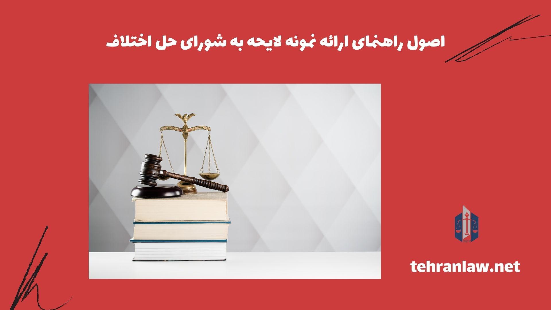 اصول راهنمای ارائه نمونه لایحه به شورای حل اختلاف